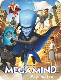 Смотреть мультфильм мегамозг онлайн фото 160-216
