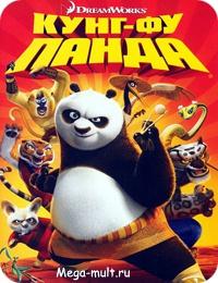 скачать торрент кунфу панда 1 - фото 3