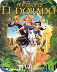 Название the road to el dorado