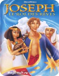 мультфильм иосиф повелитель сновидений