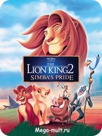 Король-лев 2: Гордость Симбы - смотреть онлайн
