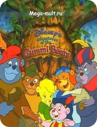 Название adventures of the gummi bears