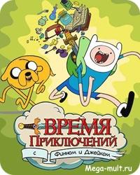 Приключений фин и джейк 1 2 3 сезон
