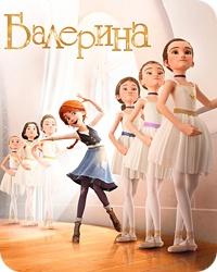 Балерина (2016)