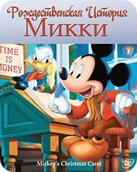 Рождественская история Микки (1983)